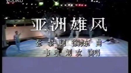 刘欢、韦唯演唱-中國《亚洲雄风》