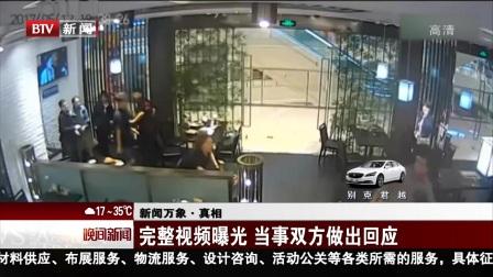 """晚间新闻报道20170516辽宁 网曝""""女大学生飞踹4岁女童""""引关注 高清"""