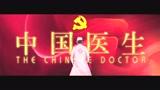 中国医生预告