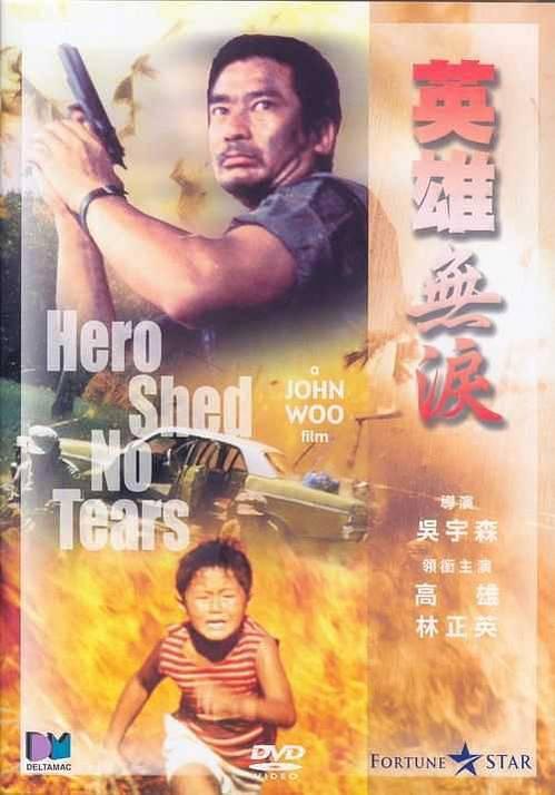 英雄无泪 1986
