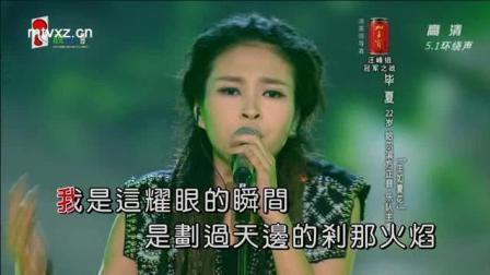 中国好声音毕夏-生如夏花-国语