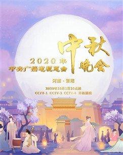 2020央视中秋晚会