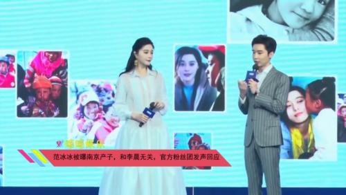 范冰冰被曝南京产子,和李晨无关,官方粉丝团发声回应