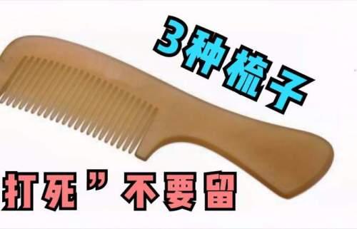 家里有这3种梳子的看看,别拿来梳头发,别不在乎,提醒家人留心