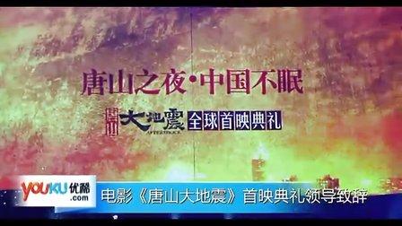 电影《唐山大地震》首映典礼 领导致辞