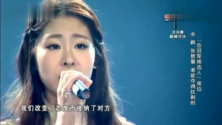 中国好声音:张碧晨夺冠歌曲,不得不说唱的太好听,实力很强