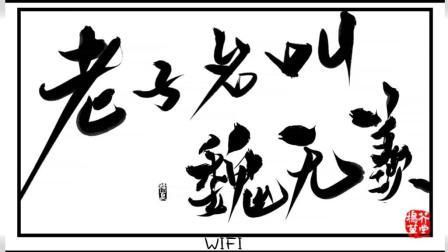 【魔道祖师】《老子名叫魏无羡》by花千诚