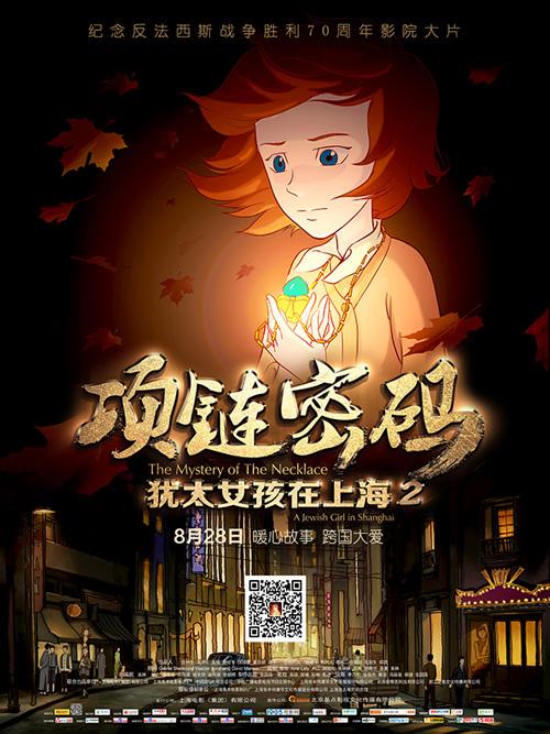 犹太女孩在上海2(项链密码)