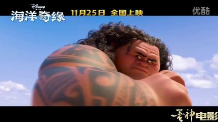 【蛋神电影】海洋让你嗨森起来!!《海洋奇缘》中国独家版电影预告 《超能陆战队》《疯狂动物城》团队打造