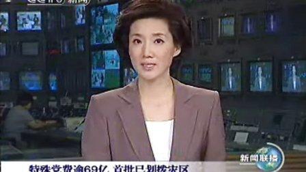 胡锦涛江泽民带头交纳救灾特殊党费