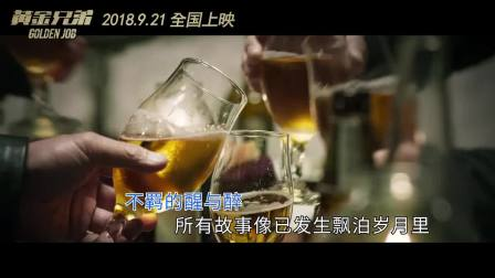 《黄金兄弟》新版粤语《友情岁月》MV