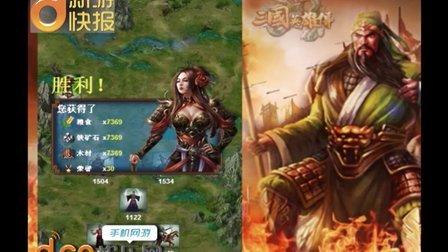 手机游戏—《三国英雄传》游戏体验视频【当乐网】