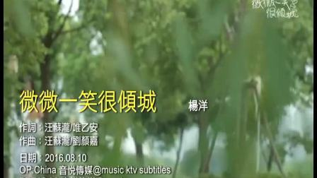 杨洋-微微一笑很倾城_国语