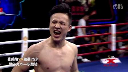 昆仑决张美煊腾空旋转KO外国搏击高手