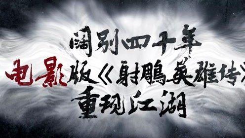 《射雕英雄传之降龙十八掌》预告片