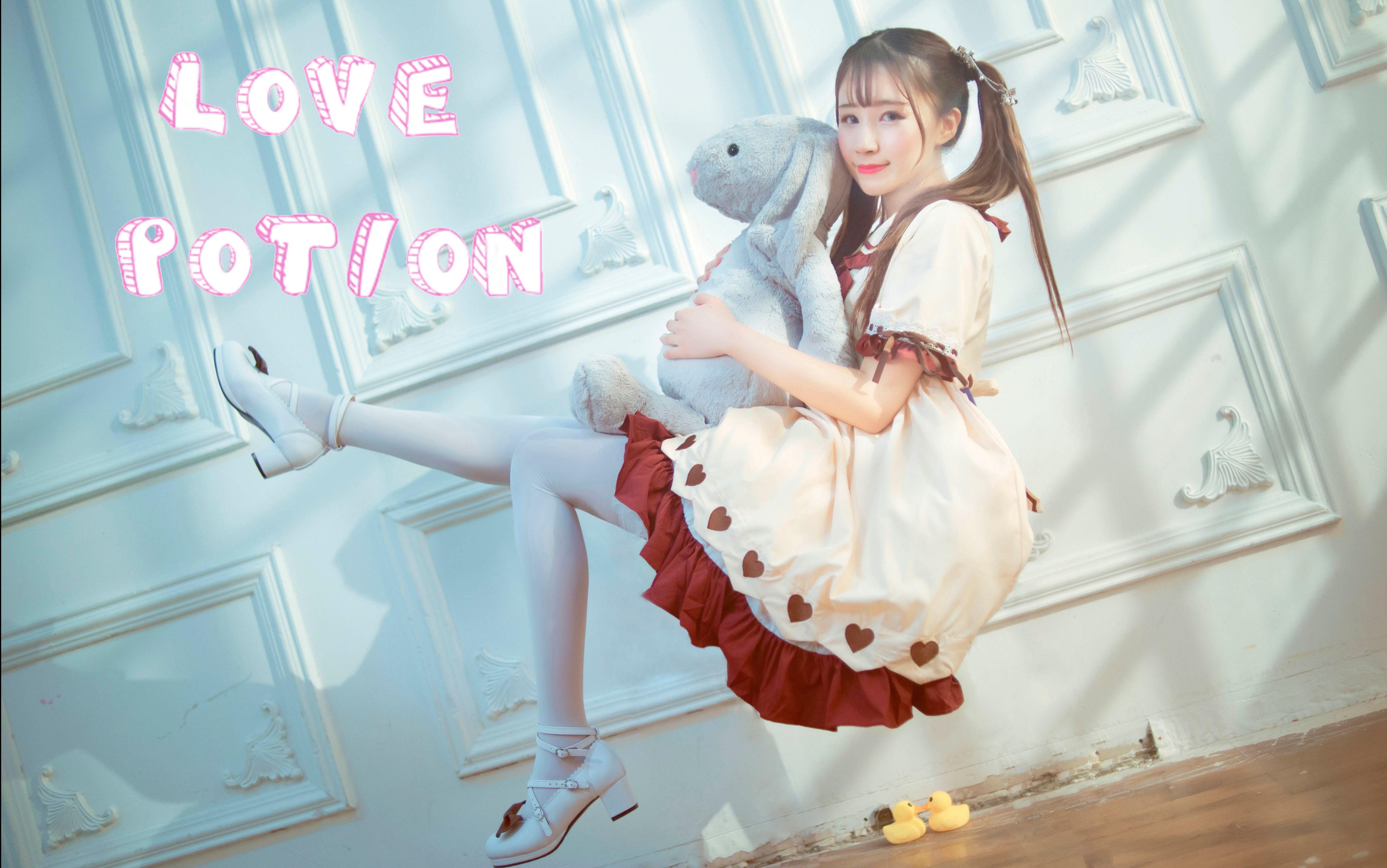 【玖梦猫x玖梦猫】Love Potion