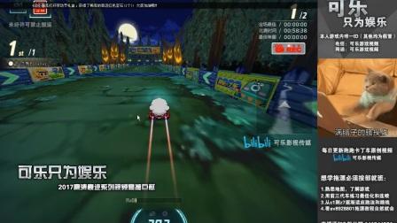 可乐只为娱乐 S2墓地骷髅探险 1.57.83 游侠9改 跑跑卡丁车视频
