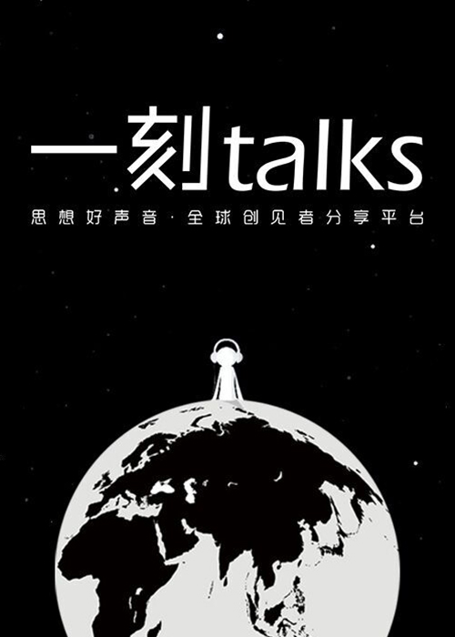 一刻talks[2019]
