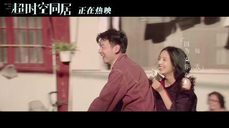 刘瑞琦《超时空同居》电影插曲MV《房间》