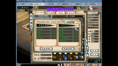 【新大话西游2】炼化项链