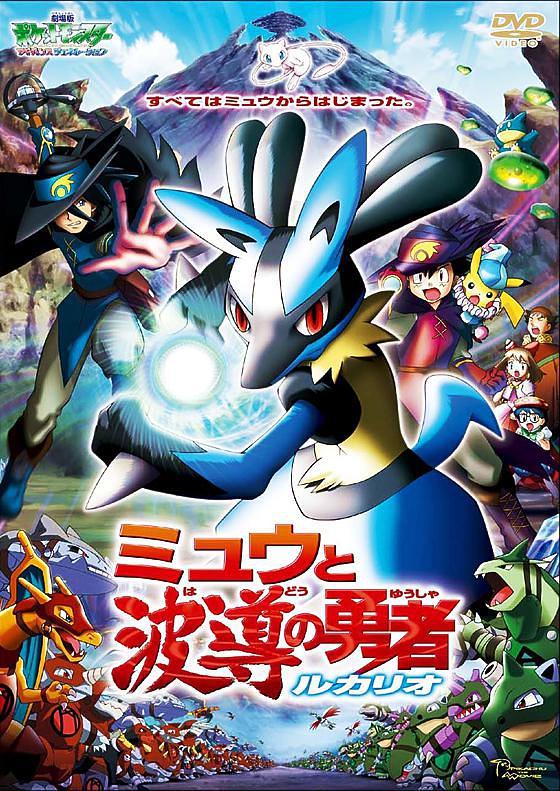 宠物小精灵8(梦幻与波导的勇者) 剧场版