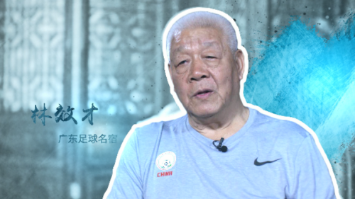 『中国足球名宿团』第四期:林效才