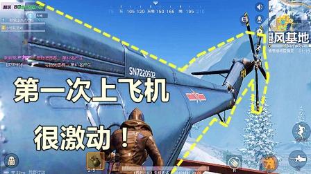 荒野行动:第一次站空投的飞机上,才发现是用劣质油漆,很激动!
