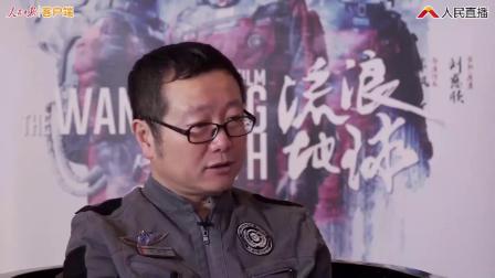 刘慈欣吐槽中国观众双标
