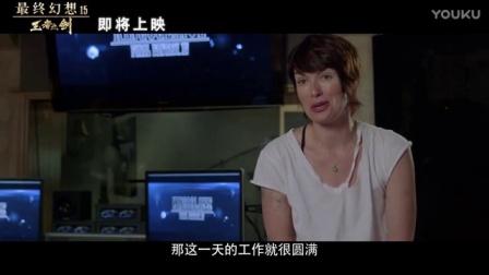 """《最终幻想15:王者之剑》配音篇 亚伦.保尔""""睡衣配"""""""