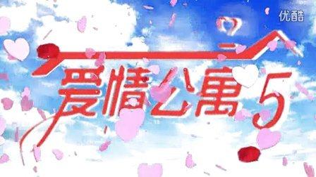 爱情公寓第五季第一集