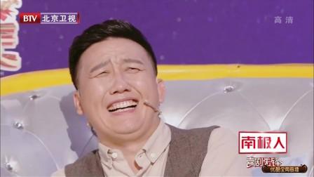 """跨界喜剧王第三季潘长江现场教学如何演""""笑""""竞演嘉宾无一及格"""