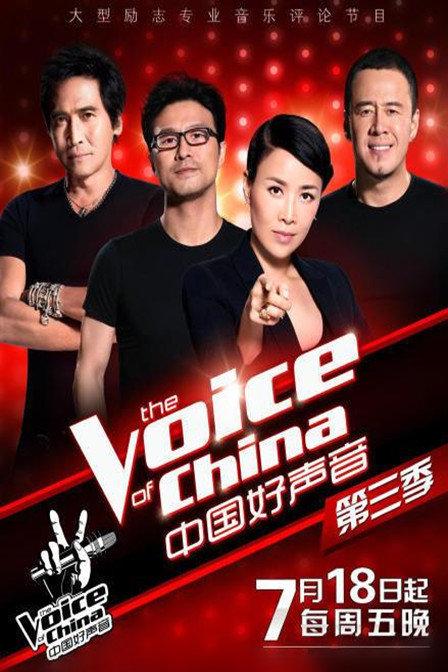 中国好声音第3季推介会