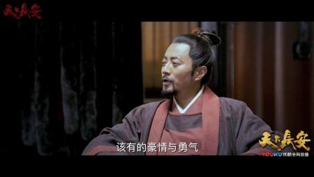 天下长安张涵予秦俊杰李雪健共谱盛唐史诗