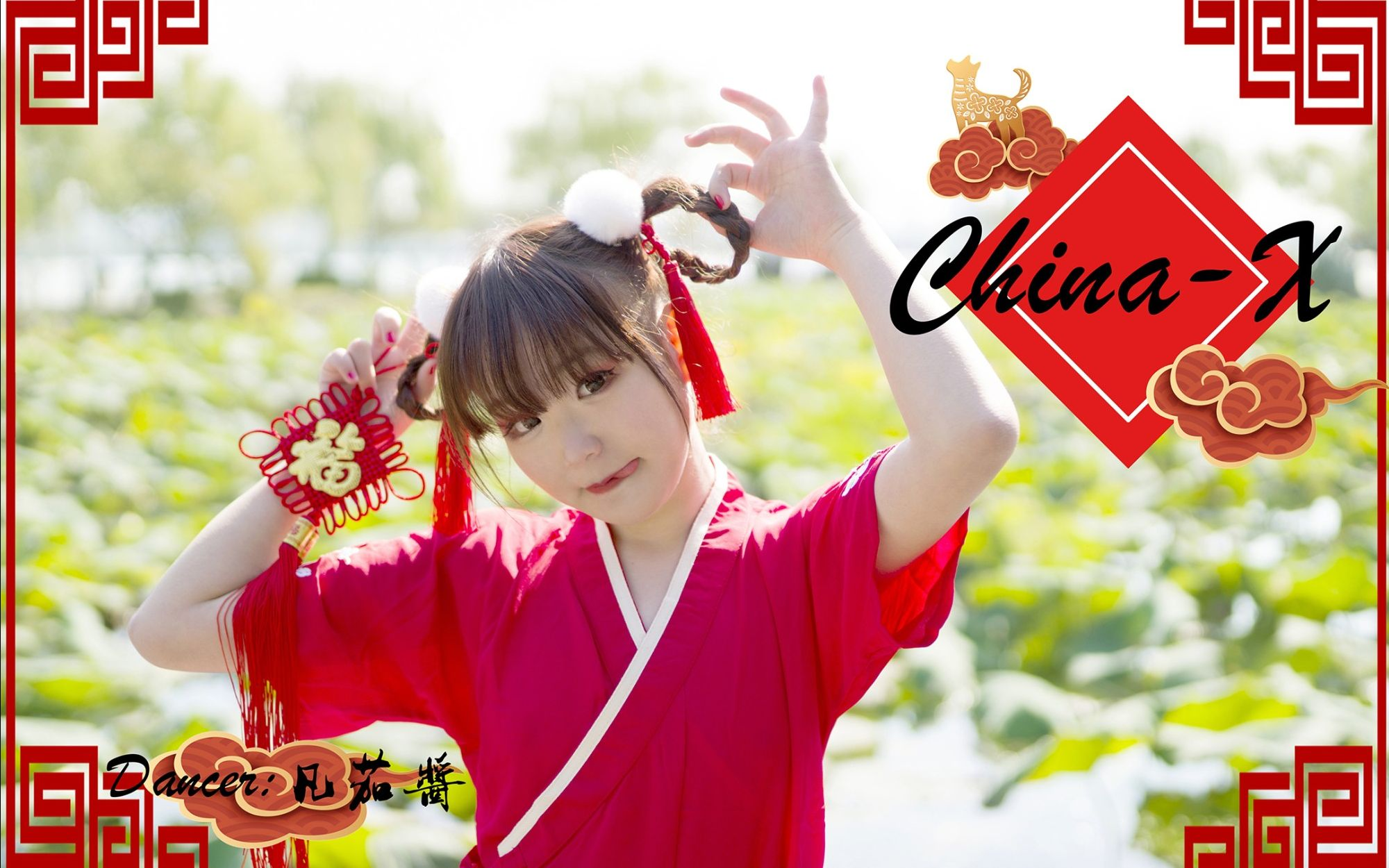 【凡茄酱】《China—X》【旺(万)事如意,春节快乐!】