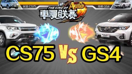 长安CS75尚酷版配置大招一出, 传祺GS4从未如此尴尬