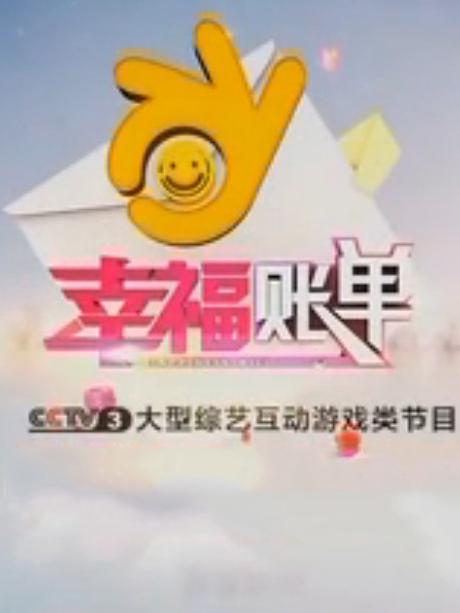 幸福账单 央视版[2020]