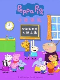 小猪佩奇第7季海报剧照