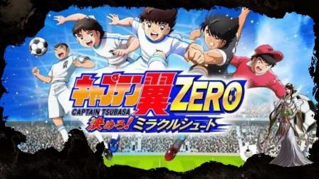 大空翼奋斗史《队长小翼Zero》日本预约启动