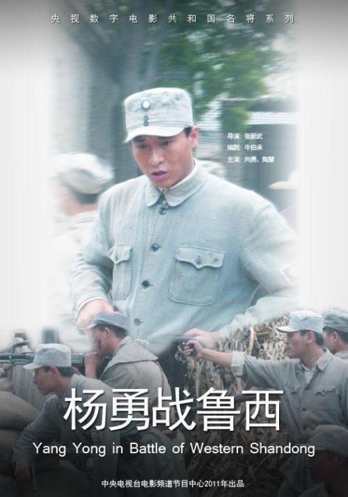 杨勇战鲁西