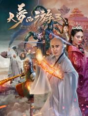 大梦西游3(女儿国奇遇记)
