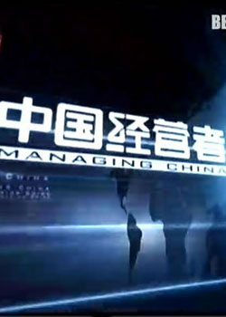 中国经营者