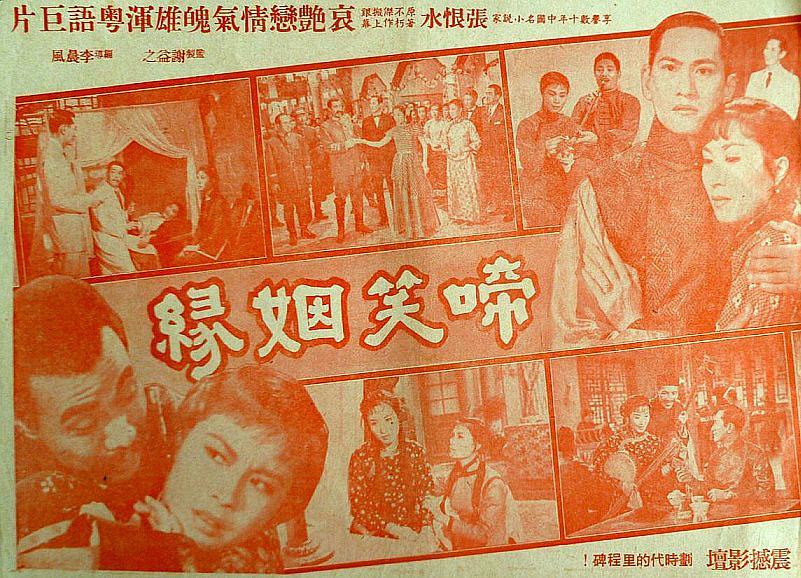 啼笑因缘 1957版