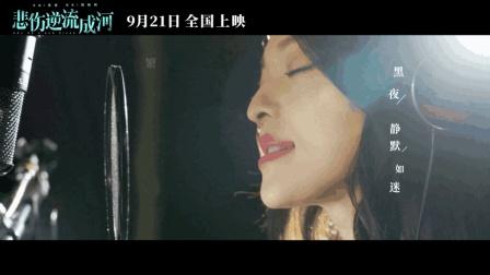 【张韶涵X《如河》】电影《悲伤逆流成河》主题曲MV上线!