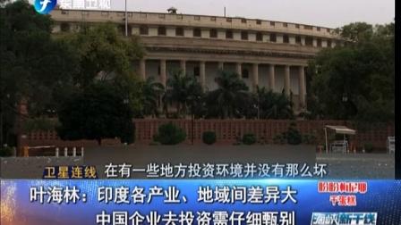 叶海林:印度整体投资环境不佳  远远落后于中国[海峡新干线]