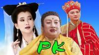 唐僧模仿白素贞唱歌,如来佛祖蒙圈了!