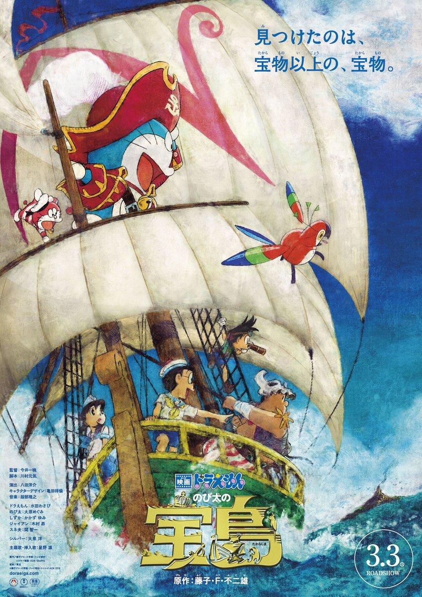 哆啦A梦(大雄的金银岛)