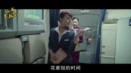 中国机长:4大彩蛋!机长手摸玻璃确有其事,袁泉吸氧也透着专业
