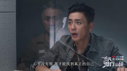 《飞虎之潜行极战》家朗监狱探望逸泰 父子交心分享卧底经历