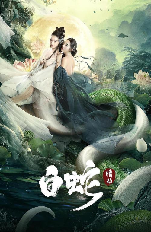 白蛇(情劫)