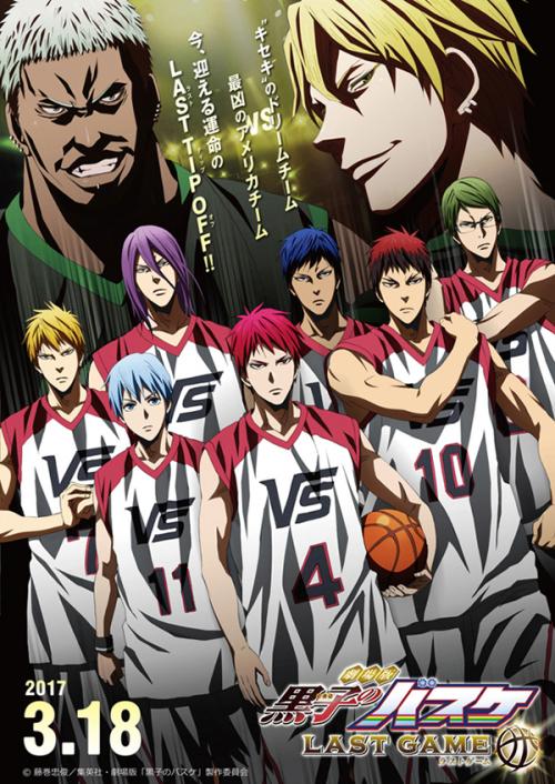 黑子的篮球(终极一战)